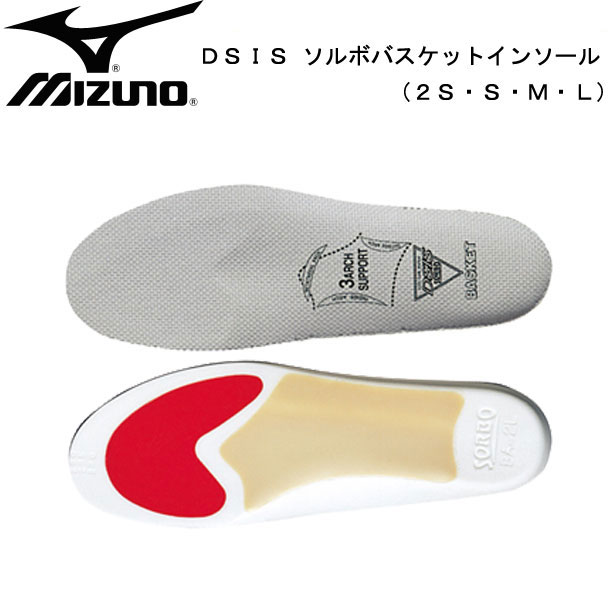 DSISソルボバスケットインソール(2S・S・M・L) 【MIZUNO】 インソール (13ZA855 61397-61401)