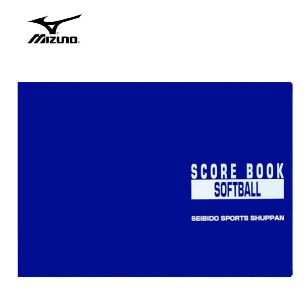 スコアブック ソフトボール用 【MIZUNO】ミズノ ソフトボール スコアブック  (2ZA631 9115)