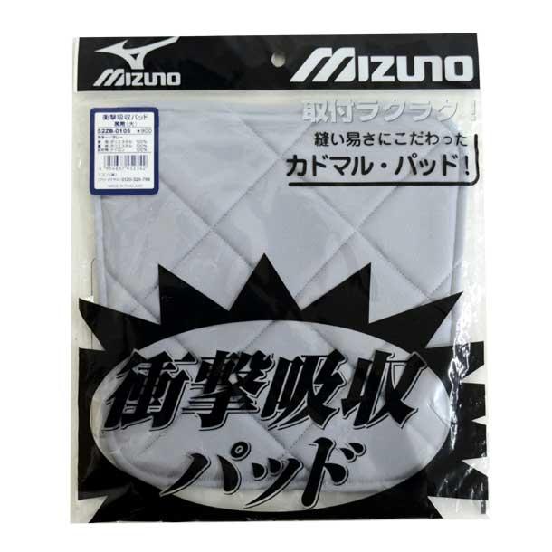 ミズノ 野球ウエア MIZUNO 52zb-010 衝撃吸収パッド 尻用 大 野球 パッド ヒップパッド