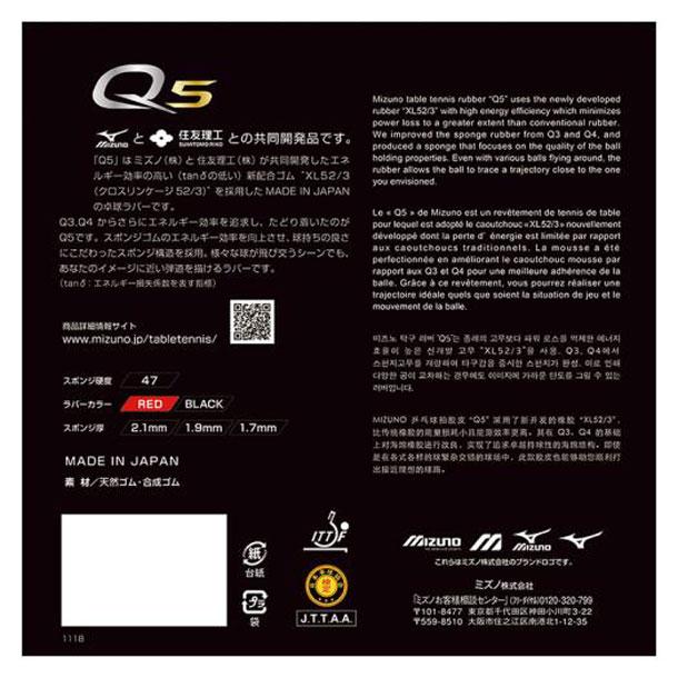 MIZUNO 83jrt89562 ミズノ 卓球ラバー Q5 卓球 ラバー Q 83JRT895